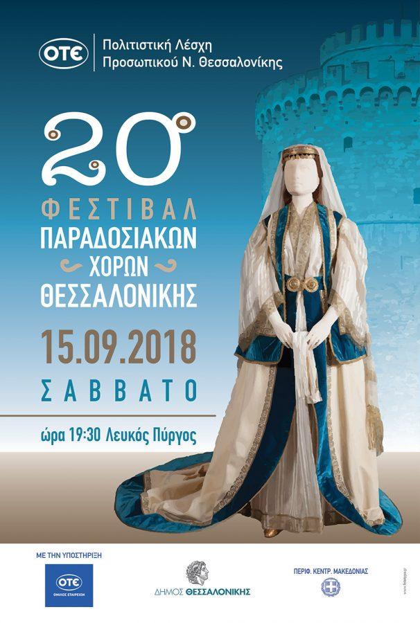 20ο Φεστιβάλ Παραδοσιακών Χορών Θεσσαλονίκης - Πολιτιστική Λέσχη Προσωπικού Ο.Τ.Ε. Νομού Θεσσαλονίκης