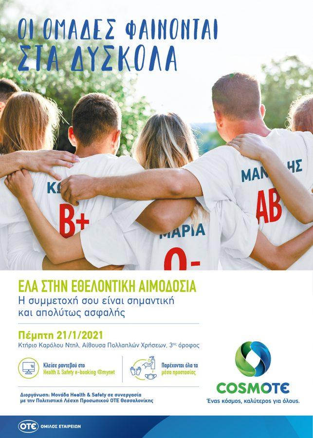 Αιμοδοσία Ιανουαρίου 2021 - Θεσσαλονίκη