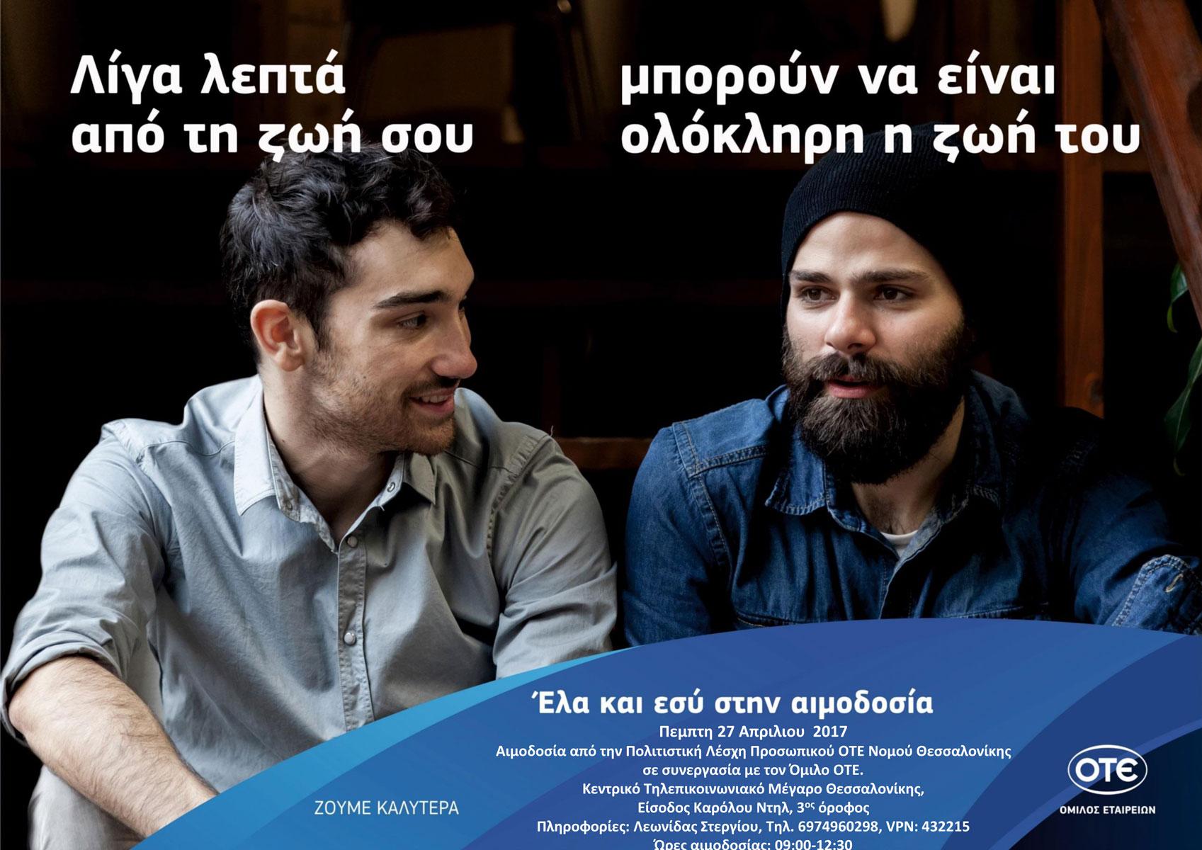 Εθελοντική αιμοδοσία Λέσχης ΟΤΕ Θεσσαλονίκης 27-04-2017