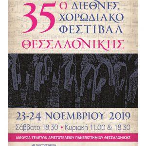 35ο Χορωδιακό Φεστιβάλ Λέσχης ΟΤΕ, 23-24 Νοεμβρίου.