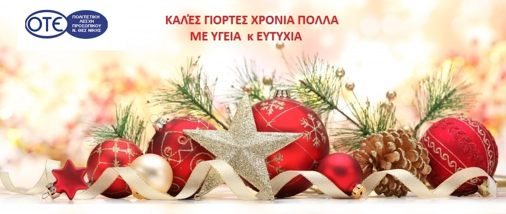 Καλά Χριστούγεννα, Χρόνια Πολλά με Υγεία και Ευτυχία!