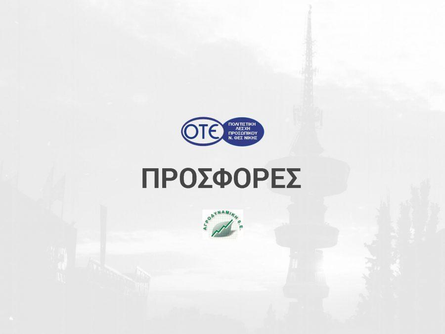 Προσφορές – Πολιτιστική Λέσχη Προσωπικού Ο.Τ.Ε. Νομού Θεσσαλονίκης e7b759ef638